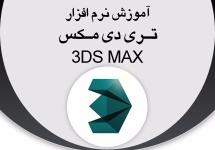 تری دی مکس در تبریز