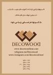 بزرگترین تولید کننده چوب پلاست