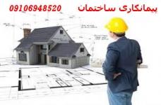 پیمانکاری پروژه ساختمانی