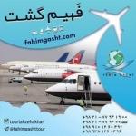 خرید بلیط هواپیما ایرلاین خارجی و داخلی با آژانس مسافرتی فهیم گشت