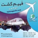 قطر ایر و ایرلاین های خارجی با آژانس مسافرتی فهیم گشت