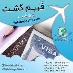 ویزای شینگن و خدمات ویزای با آژانس مسافرتی فهیم گشت