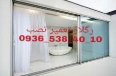 شیشه میرال تعمیرات نصب و رگلاژ (شیشه میرال جهان 09365384010