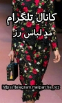 کانال تلگرام مد لباس رز