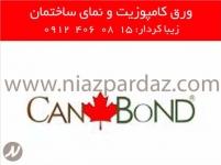 فروش ورق کامپوزیت Canbond کن بوند و اجرای نمای ساختمان و نمایندگی فروش ورق کن بوند