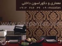 معماری و دکوراسیون داخلی تهران دکوراتیو بورس کاغذ دیواری وپارکت