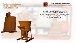 ست تزریق P80 , P180 - فروش دستگاه حفاری شناسائی خاک و ژئوتکنیک