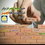 بیمه عمرپاسارگاد