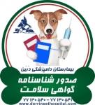 صدور شناسنامه و گواهی سلامت حیوانات خانگی درین