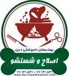 اصلاح و شستشوی حیوانات خانگی  بیمارستان دامپزشکی درین