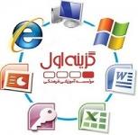 آموزش کامپیوتر در تبریز