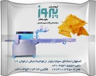 دستگاه بسته بندی مواد غذایی