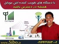 فروش دستگاه تقویت کننده انتن موبایل