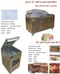 آرشا پک - فروش ویژه دستگاههای بسته بندی