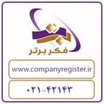 ثبت شرکت در خرم آباد