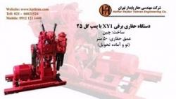 دستگاه حفاری برقی XY1 - فروش دستگاه حفاری شناسائی خاک و ژئوتکنیک