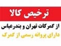 ترخیص کار رسمی گمرک - ترخیص کالا از گمرک بندرعباس و گمرکات تهران