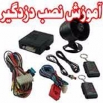 آموزش نصب دزدگیر ماشین