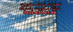 تعمیرات شیشه سکوریت ایرانیان 09121576448 تمام نقاط