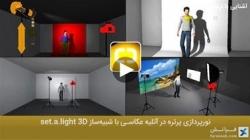 آموزش آنلاین نورپردازی پرتره با setAlight