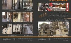 طراحی،اجرا مقاوم سازی با frp ، کاشت آرماتور و بولت ، ترمیم بتن و سازه