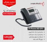 AEI GP3 IP Phone گوشی تلفن