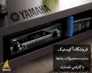 نمایندگی فروش آمپلیفایرهای یاماها ( Yamaha)