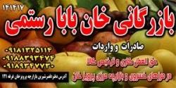 خرید محصولات کشاورزی و باغی