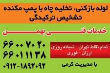 لوله بارکنی در تهران