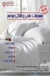 منسوجات هتلی و خانگی جواهر