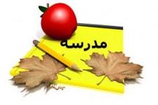 مدرسه شهید مدافعین حرم