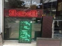 فروش تابلو روان- ثابت- ال ای دی LED