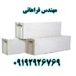بلوک هبلکس - بزرگترین تولید کننده بلوک AAC در ایران