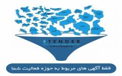 ایران تندر،فقط مناقصات و مزایدات منطبق با زمینه فعالیت شما