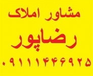 مشارکت در ساخت لاهیجان ،املاک رضاپور - لاهیجان
