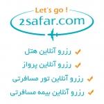 2 سفر | 2 safar : سامانه رزرو آنلاین هتل | پرواز | تور و بیمه مسافرتی