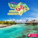 سفر به جزیره بالی