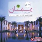 تور عمان ویژه 25 دی ماه