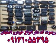 فروش و ساخت انواع ریموت خودرو و کلید سازی و قفل سازی