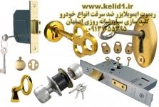 ساخت انواع کلیدتعمیر و فروش انواع قفل