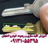 آموزش کلیدسازی اصفهان و قفل سازی و آموزش ساخت کلید ریموت کد دار ایموبلایزر