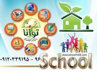 سیستم حضور و غیاب مدرسه