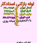 خدمات لوله بازکنی تخلیه چاه تهران, لوله بازکنی تخلیه چاه تهران