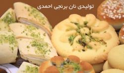 مجموعه تولیدی سوغات کرمانشاه حاج احمد , تولیدی نان برنجی احمدی