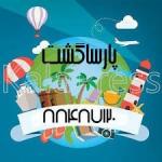 تنها مجری مستقیم بلیط هتل تور ویزا پوکت تایلند سامویی پاتایا آژانس هواپیمایی پارسا گشت 88487124