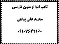 تایپ متون فارسی