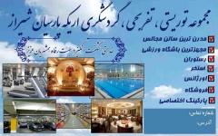 مجموعه توریستی,تفریحی,گردشگری,اریکه پارسیان شیراز,تفریح در شیراز,اقامت در شیراز,مجموعه گردشگری در شیراز,مجهزترین باشگاه ورزشی در شیراز,پارکینگ اختصاصی در شیراز,