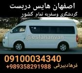 اصفهان ون هایس دربست