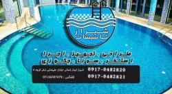 شیراز تأسیسات طراحی و تجهیز وساخت استخر،سونا وجکوزی