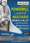 دوره جدید Powermill چهار و پنج محور